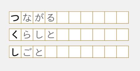 【つくし文具店12周年記念イベント 】つくし作文募集!!