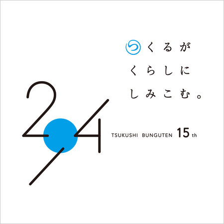 つくし文具店15周年企画「294 」