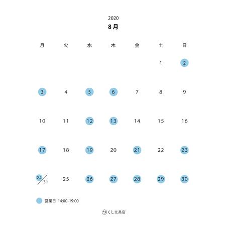 8月の営業日と営業時間について
