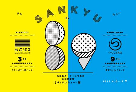 西荻紙店・つくし文具店 合同感謝祭 「39(サンキュー)展」