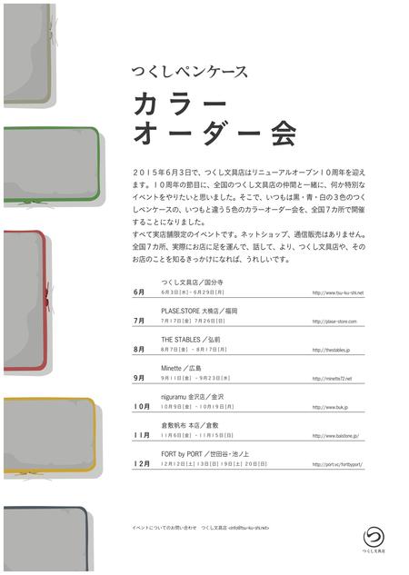 つくしペンケースカラーオーダー会 FORT by PORT