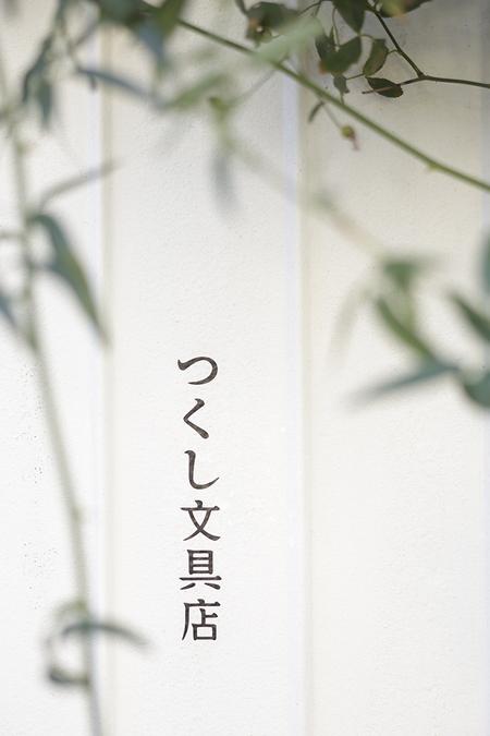 9/24(木)臨時休業について