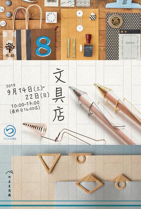【静岡】ギャラリー水嶋「文具店」のお知らせ