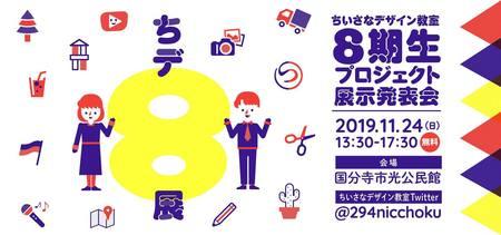 11月24日『ちいさなデザイン教室展示会』のお知らせ