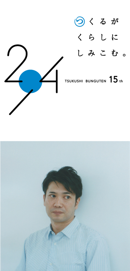 つくし文具店15周年企画 294トーク 「デザインでできること」
