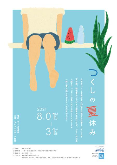 【イベント】つくしの夏休み